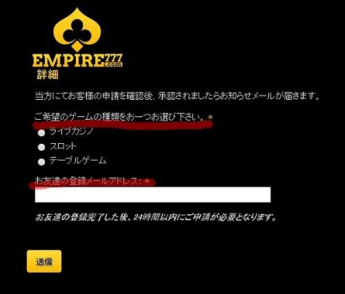 EMPIRE777カジノの友達紹介ボーナス申請画面