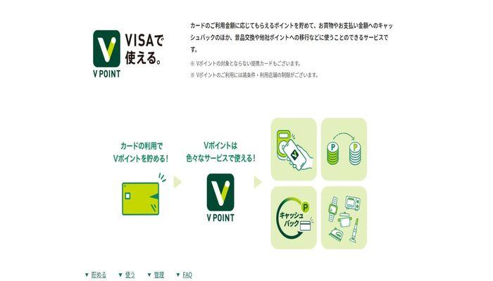 vポイント 公式画面