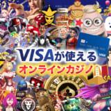 VISA(ビザ)が使えるオンラインカジノ【2021年最新版】