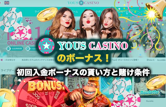 ユースカジノのボーナス!初回入金ボーナスの貰い方と賭け条件