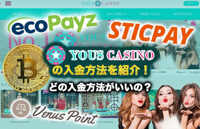 ユースカジノの入金方法を紹介!どの入金方法がいいの?