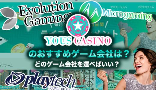 ユースカジノのおすすめゲーム会社は?どのゲーム会社を選べばいい?