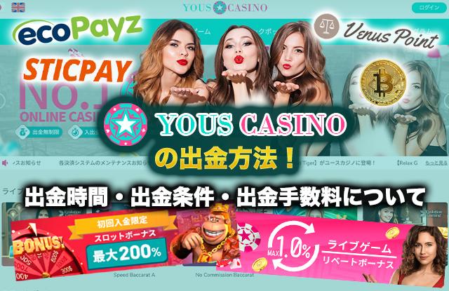 ユースカジノの出金方法!出金時間・出金条件・出金手数料について