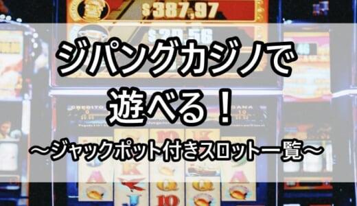 ジパングカジノで遊べるジャックポット付きスロット一覧!