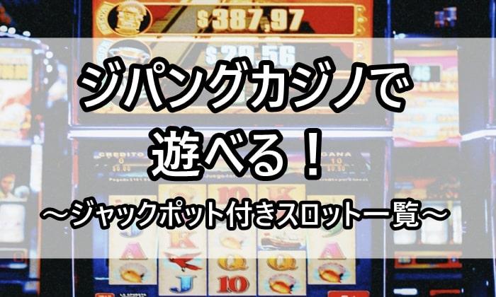 ジパングカジノで遊べるジャックポット付きスロット