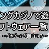 ジパングカジノで遊べるソフトウェア一覧