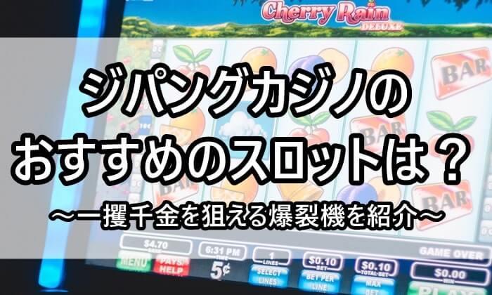 ジパングカジノのおすすめスロット