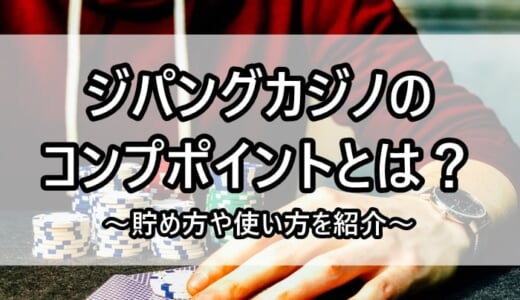 ジパングカジノのコンプポイントとは?貯め方や使い方を紹介