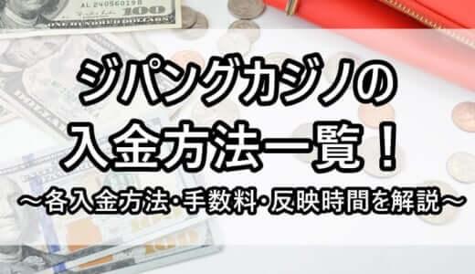 ジパングカジノの入金方法!手数料・反映時間を解説