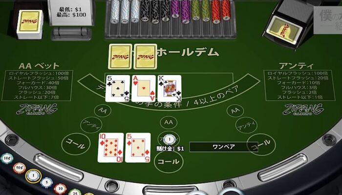ジパングカジノ カジノホールデムプレイ画面