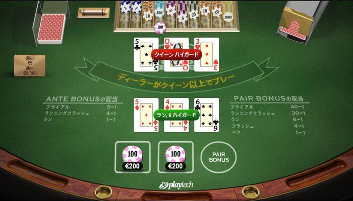ジパングカジノ スリーカードプレイ画面