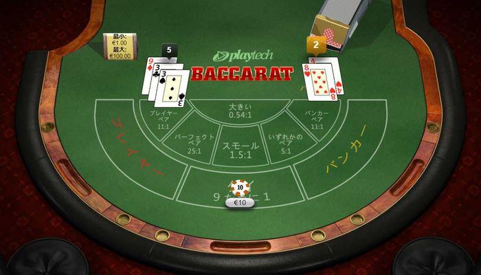 ジパングカジノ バカラ プレイ画面