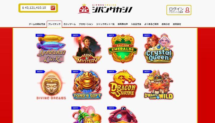 ジパングカジノ プレイテックゲーム一覧