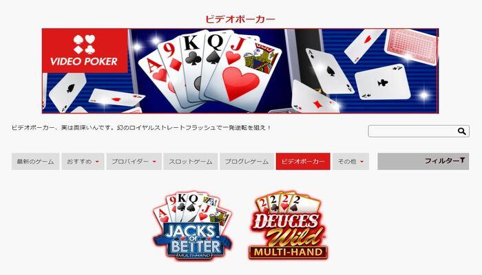 ジパングカジノ プレイテック ビデオポーカー