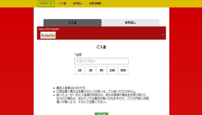 ジパングカジノ マイページ画面