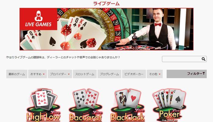 ジパングカジノ ライブゲーム