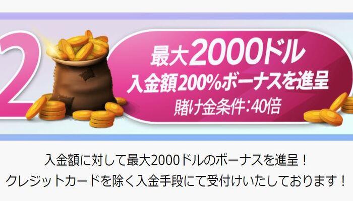 ジパングカジノ 入金額200%ボーナス賭け条件