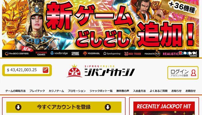 ジパングカジノ 公式画面