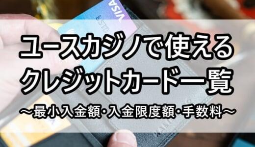 ユースカジノで使えるクレジットカード!入金限度額・手数料を解説