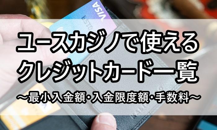 ユースカジノで使えるクレジットカード一覧