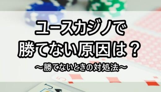 ユースカジノで勝てない原因は?勝てないときの対処法を解説