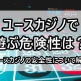 ユースカジノで遊ぶ危険性