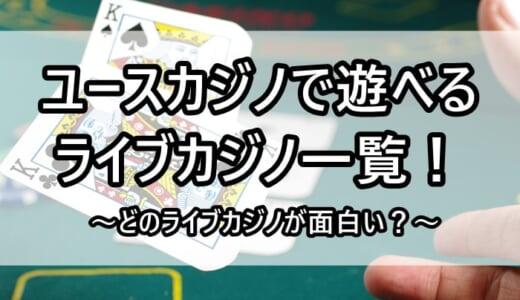 ユースカジノで遊べるライブカジノ一覧!どのライブカジノが面白い?