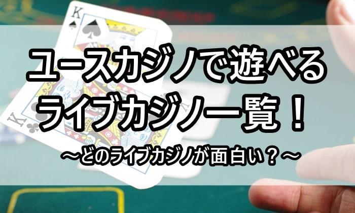 ユースカジノで遊べるライブカジノ