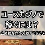 ユースカジノの各ゲームの勝ち方と大勝できるスロット
