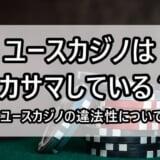 ユースカジノの違法性