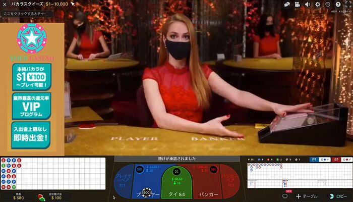 ユースカジノ バカラスクイーズプレイ画面