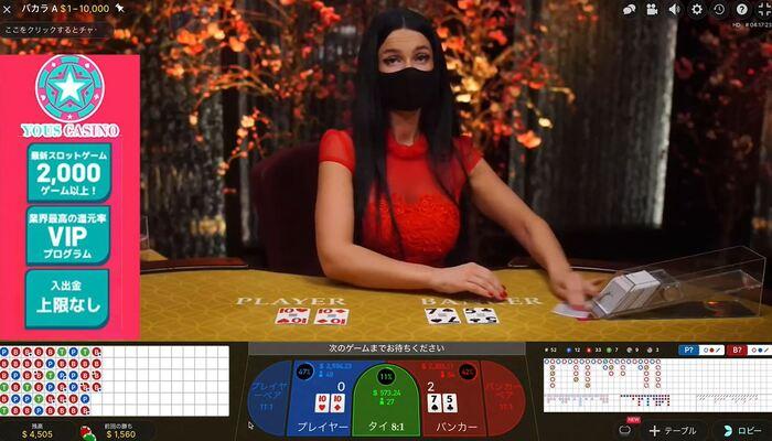 ユースカジノ バカラプレイ画面