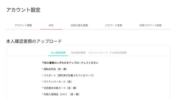 ユースカジノ KYC
