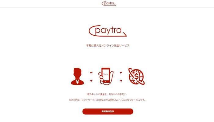 Paytra 公式画面