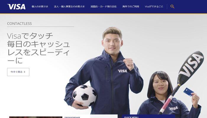 VISA 公式画面