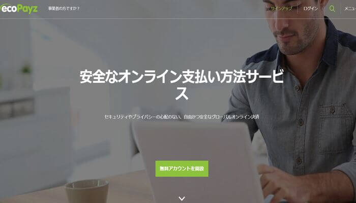 ecoPayz(エコペイズ)公式画面