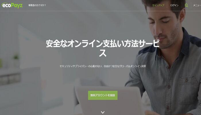 ecopayz 公式画面
