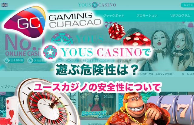 ユースカジノで遊ぶ危険性は?ユースカジノの安全性について解説