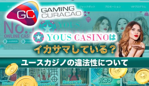 ユースカジノはイカサマしている?ユースカジノの違法性について