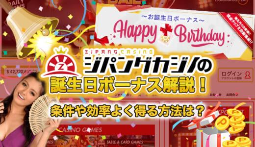 ジパングカジノの誕生日ボーナス解説!条件や効率よく得る方法は?