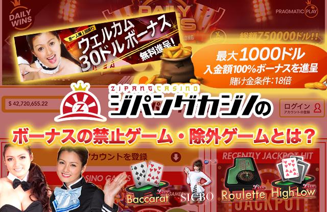 ジパングカジノのボーナスの禁止ゲーム・除外ゲームとは?