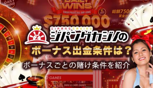 ジパングカジノのボーナス出金条件は?ボーナスごとの賭け条件を紹介