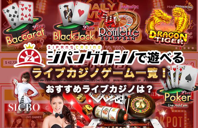 ジパングカジノで遊べるライブカジノゲーム一覧!おすすめライブカジノは?