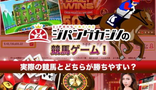 ジパングカジノの競馬ゲーム!実際の競馬とどちらが勝ちやすい?
