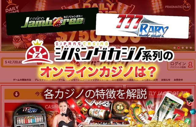 ジパングカジノ系列のオンラインカジノは?各カジノの特徴を解説