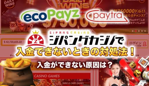 ジパングカジノで入金できないときの対処法!入金ができない原因は?