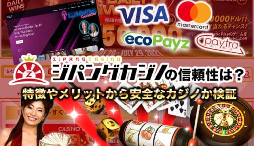 ジパングカジノの信頼性は?特徴やメリットから安全なカジノか検証