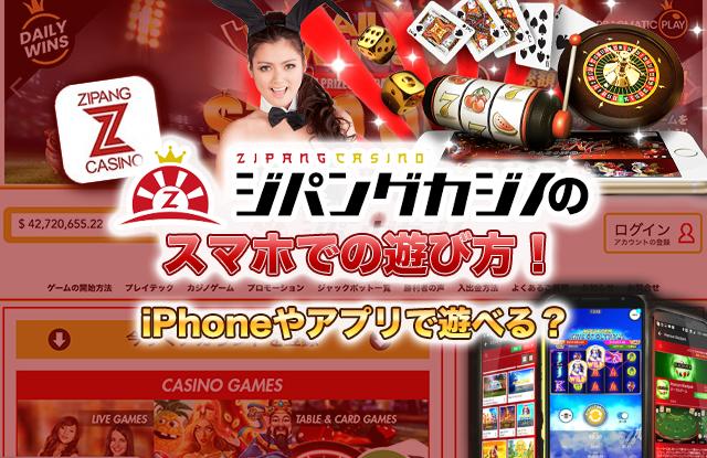 ジパングカジノのスマホでの遊び方!iPhoneやアプリで遊べる?