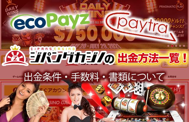 ジパングカジノの出金方法一覧!出金条件・手数料・書類について