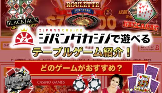 ジパングカジノで遊べるテーブルゲーム紹介!どのゲームがおすすめ?